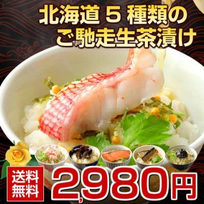 【造花・カード付き】北海道ご馳走生茶漬け5種【T01】