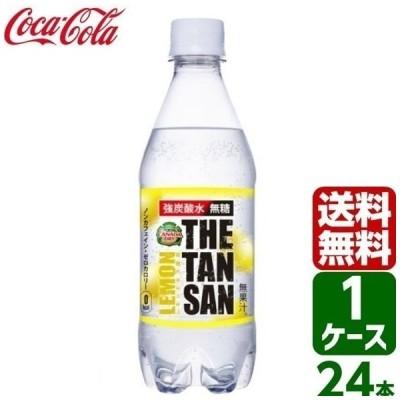 カナダドライ ザ・タンサン レモン 430ml 24本入 1ケース ペットボトル PET コカ・コーラ コカコーラ 送料無料