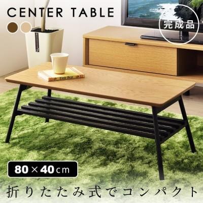 ローテーブル おしゃれ センターテーブル 折りたたみ 木製 幅80cm 収納 棚付き 完成品 鉄脚 安いおすすめ 新生活