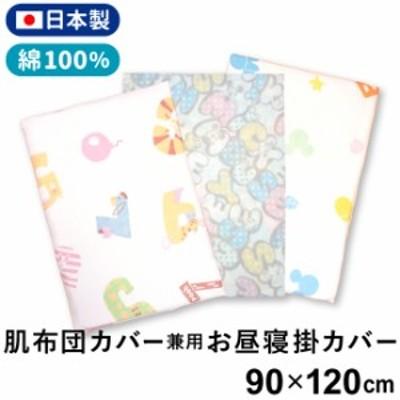 ディズニー 日本製 肌布団カバー 兼用お昼寝掛布団カバー 90×120cm ベビー布団用 シングルガーゼ ミッキーマウス ミニーマウス プー 肌