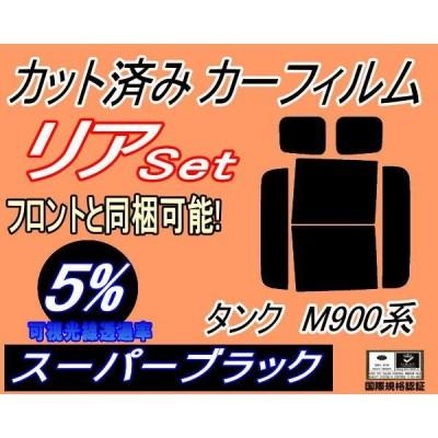リア (b) タンク M900系 (5%) カット済み カーフィルム M900A M910A トヨタ