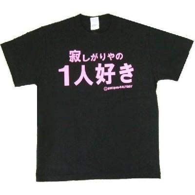 寂しがりやの1人好き/自分勝手ですけど何か…(黒/ブラック) Tシャツ Gokigen-Factory ゴキゲンファクトリー S/M/L バカT おもしろTシャツ 文字Tシャツ