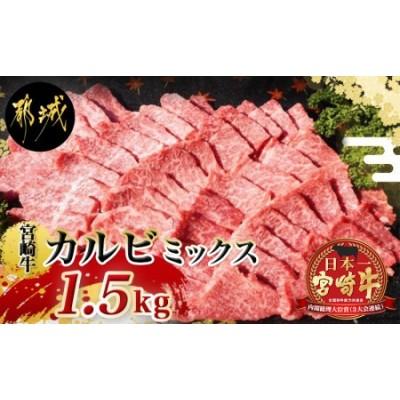 宮崎牛カルビミックス1.5kg_MB-4201