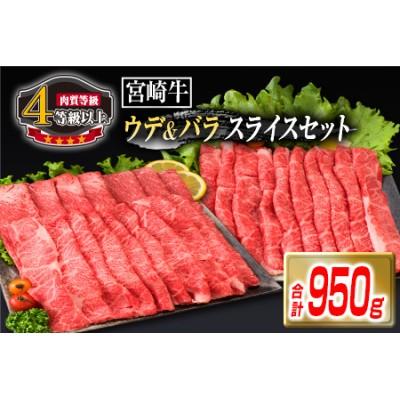 CC17-21《 肉質等級4等級以上》宮崎牛「ウデ&バラ」スライスセット(合計950g)
