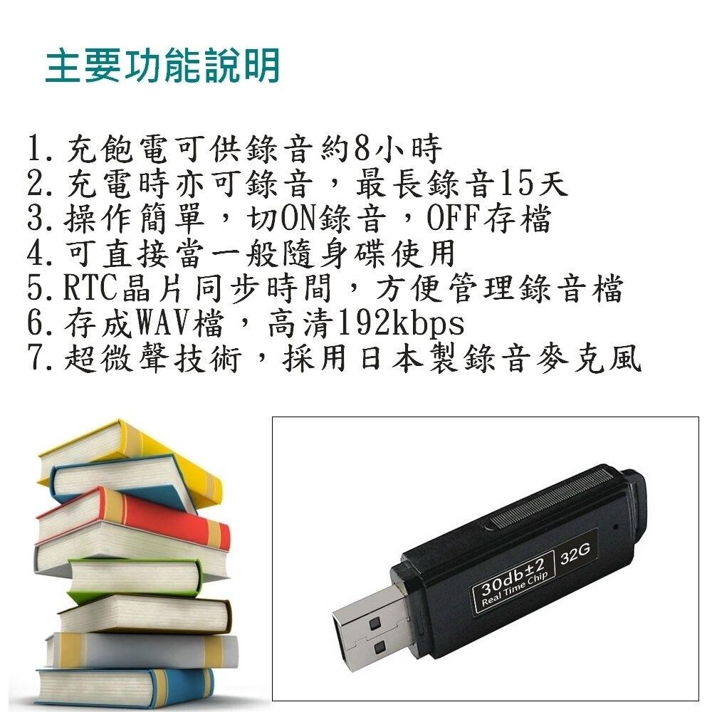 【INJA】32G 超微聲 隨身碟錄音筆 (RTC版) 密錄筆 密錄器 蒐證 時間記錄版 時鐘IC 一鍵錄音 【32G】