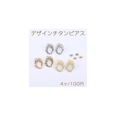 デザインチタンピアス 不規則型 1穴 17×22mm【4ヶ】