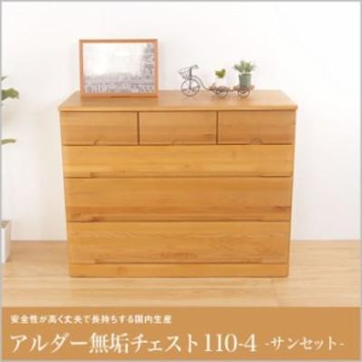 チェスト 国産 木製 完成品 タンス 天然木 箪笥 収納家具 衣装ケース 収納ケース 引き出し 収納 たんす 日本製 FAX台
