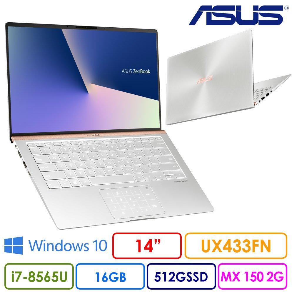 ◆快速到貨◆ASUS ZenBook UX433FN-0232S8565U 14吋繪圖筆電 (i7-8565U/16G/512GSSD/MX150/冰柱銀)