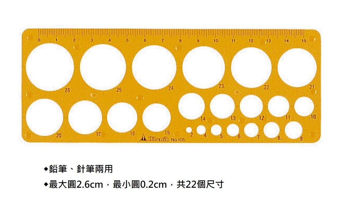 萬事捷 4190 小圓圈板 (105)