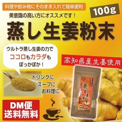 高知県産 蒸し生姜 粉末 ウルトラ生姜パウダー 100g あさイチ  DM便送料無料