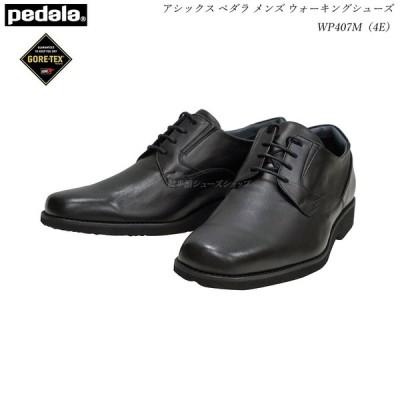 アシックス ペダラ メンズ ウォーキングシューズ 靴 WP407M WP-407M ブラック 4E