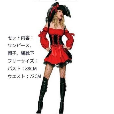 キャラクター衣装海賊ハロウィンコスプレ仮装パーティーグッズ変装cosplayコスチュームレディース大人用