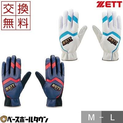 交換無料 ゼット プロステイタス 野球 走塁用手袋 大人 両手用 BG2091 特別限定品 メール便可