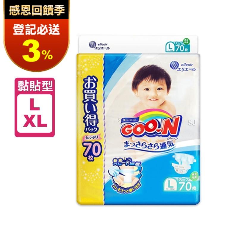 日本境內大王特規版尿布