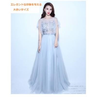 豪華オフショルダーロングドレス演奏会 パーティードレス 結婚式 ドレス ウェディングドレス お呼ばれ ピアノ 発表会  二次会ドレス