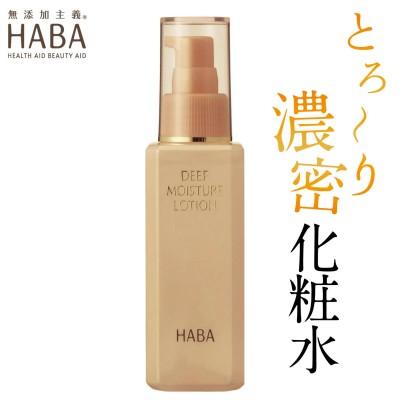 ディープモイスチャーローション(ハーバー/HABA)