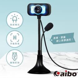 直立式aibo CAM-09 直播專用 USB 高解析網路攝影機(附麥克風)
