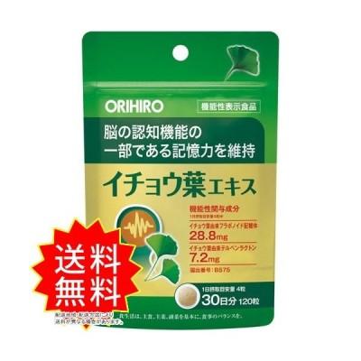 オリヒロ 機能性表示食品イチョウ葉エキス 120粒 サプリメント 送料無料