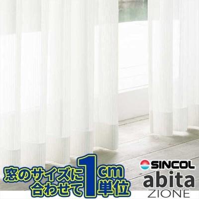 カーテン プレーンシェード シンコール アビタ(abita) AZ-4581 ベーシック仕立て上がり 約1.5倍ヒダ