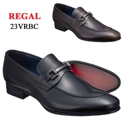 リーガル REGAL 23VRBC ブラック ダークブラウン 2E ビジネスシューズ 牛革 日本製 ビットローファー ブランド 就職祝 成人式 父の日 プレゼント