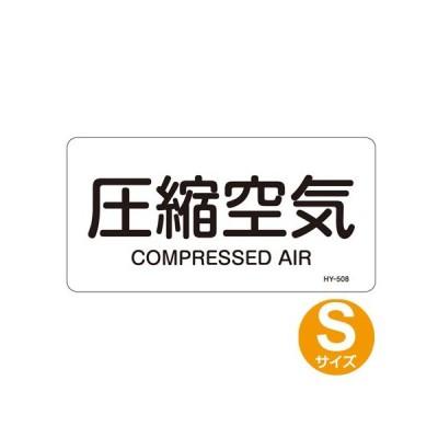 JIS配管アルミステッカー 空気関係 「圧縮空気」 Sサイズ 10枚組 ( 表示シール アルミシール )