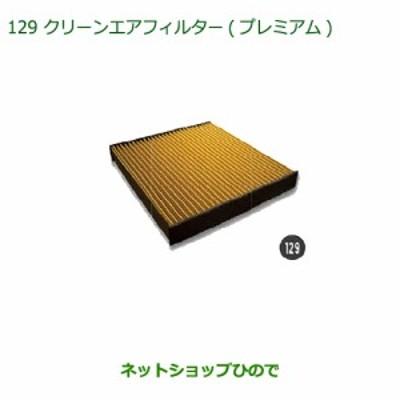 ◯純正部品ダイハツ キャストクリーンエアフィルター(プレミアム)純正品番 CAFDC-P7003【LA250S LA260S】