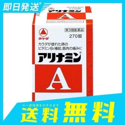アリナミンA 270錠 第3類医薬品