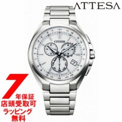 [店頭受取対応商品] [ノベルティ付き!] CITIZEN シチズン ATTESA アテッサ 腕時計  エコ・ドライブ電波時計 CB5040-80A メンズ