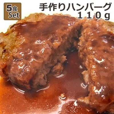 手作り やわらか ハンバーグ 110g×5個セット 湯煎調理OK まとめて買ってお買い得!