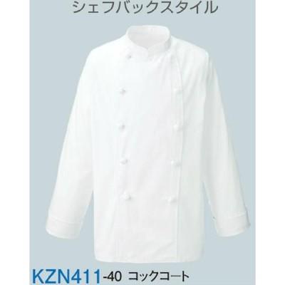 コックコート おしゃれ 白 KZN411 コックコート KAZEN コート スタンダード 厨房  S〜6L ポリエステル65%・綿35% 単糸ツイ