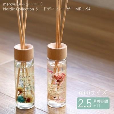 ディフューザー ハーバリウム ミニサイズ リードディフューザー MRU-94 アロマ 80ml 可愛い フラワー 2.5ヶ月 芳香剤 mercyu 阪和 プレゼント