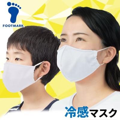 冷感 クーリッシュサマーマスク 夏マスク FOOTMARK フットマーク 101955 布製 メンズ レディス 子ども用