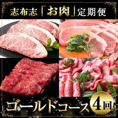 t010-001 【2019 肉 上半期人気ランキング】ゴールドコース