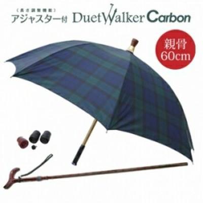 Duet Walker 調整付カーボン60cm 格子柄 9108ギフト バッグ 財布 小物 傘 レインコート