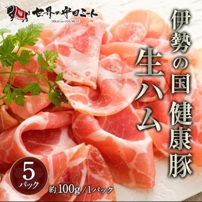 伊勢の国健康豚肉 生ハム スライス 5パック入り (1パック 約100g)