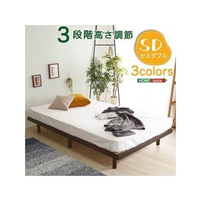パイン材高さ3段階調整脚付きすのこベッド(セミダブル)