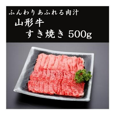 山形牛 すき焼き500g