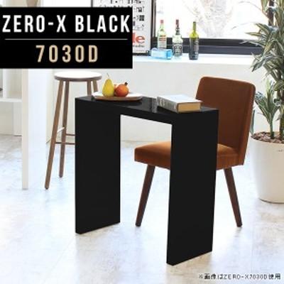 ディスプレイラック ディスプレイ 飾り台 飾り棚 棚 リビング スリム 台 什器 ラック シェルフ 黒 ブラック 鏡面 薄型 Zero-X 7030D blac