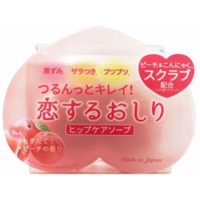 恋するおしりヒップケアソープ 80g ペリカン石鹸