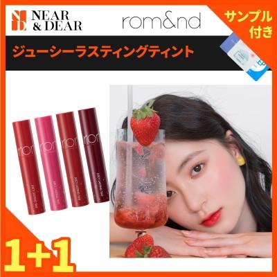 ロムアンド【Romand】NEW COLOR!!単品 ジューシーラスティングティント16色 / Juicy Lasting Tint 16 color / 韓国コスメ、ティント、グロシーメイク