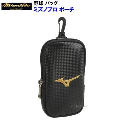 ミズノ (1FJD0001) 野球 ミズノプロ ポーチ(M)