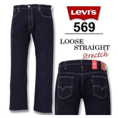 大きいサイズ メンズ Levi's 569ルーズストレートデニムパンツ 38 40 42 44