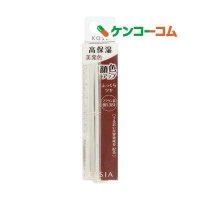 エルシア プラチナム 顔色アップ エッセンスルージュ BR381 ブラウン系 ( 3.5g )/ エルシア