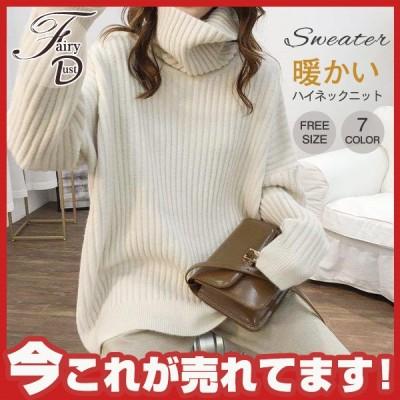 ハイネックニット セーター レディース 暖かい 長袖 プルオーバー ゆったり かわいい トップス 無地 体型カバー シンプル 秋冬 アウター