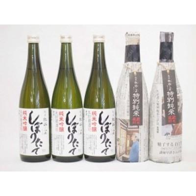 年に一度の限定酒 新潟県頚城酒造5本セット(特別純米酒3本 純米吟醸しぼりたて2本)720ml×5本