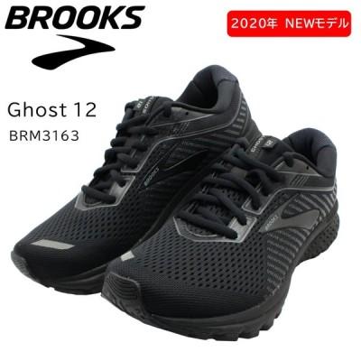 BROOKS ブルックス Ghost12 ゴースト12 メンズ ランニングシューズ BRM3163 D幅 ブラック Black