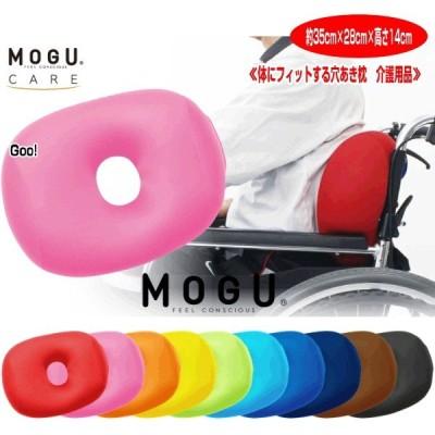 0 MOGU R 同色2個セット 体にフィットする穴あき枕 (ホールピロー) CARE 枕 腰当  48cm×30cm×高さ8cm モグ