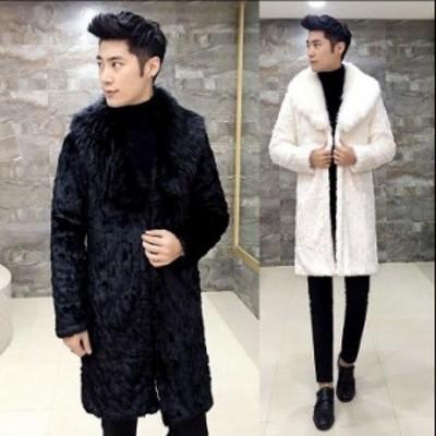 2色入♪ ロングコート おしゃれ アウター 暖かい 冬物 防寒 毛皮コート 上質 コート 上着 ジャケット 長袖 ファーコート 防風 メンズ 人