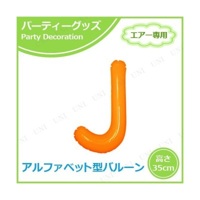 取寄品  エアポップレターバルーン オレンジ J