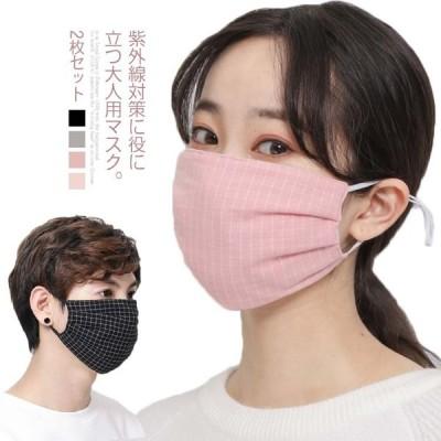送料無料2枚セットマスク マスク チェック柄 大人マスク 男女兼用 綿マスク 洗えるマスク 繰り返し マスク 薄手 春夏 ウィルス飛沫 花粉 蒸れない 耳が痛